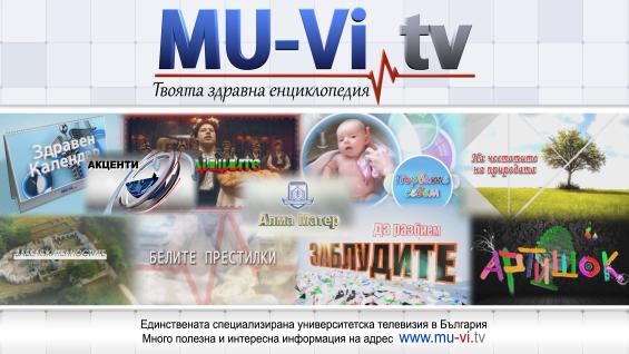 Mu TV